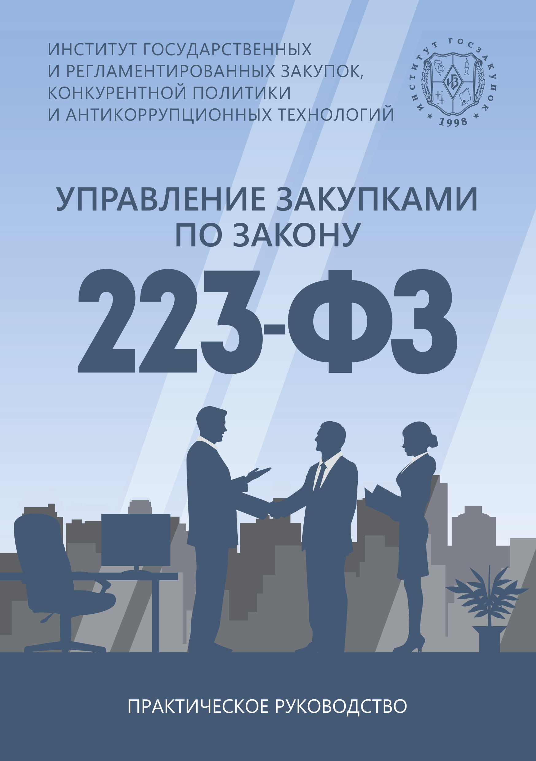 cover_223-FZ_7.png